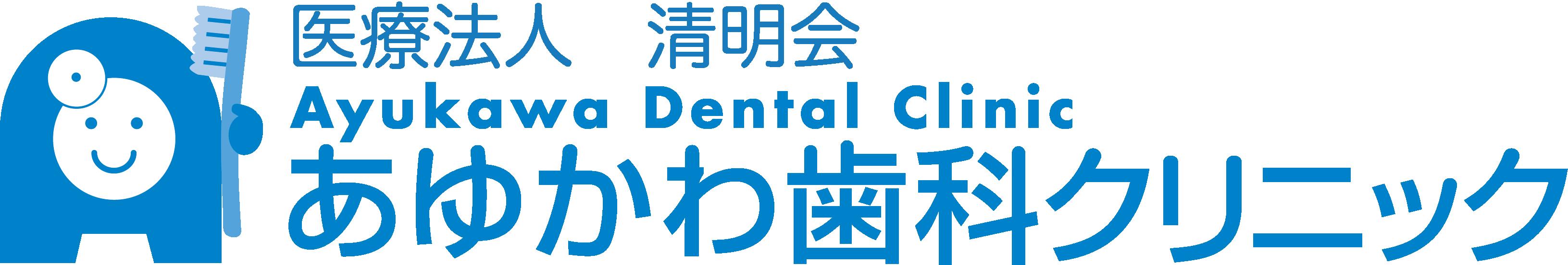 あゆかわ歯科クリニック